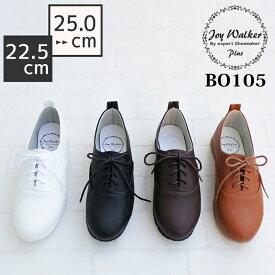 送料無料 レースアップ レディース JOY WALKER PLUS ジョイウォーカープラス BO105 Oxford Comfort Shoes オックスフォード コンフォート シューズ 低反発インソール ふかふか リラックス あす楽対応