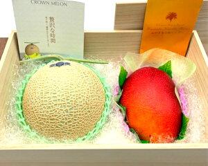 クラウンメロン&完熟マンゴー木箱入り 高級ギフト 木箱入り めろん まんごー 送料無料