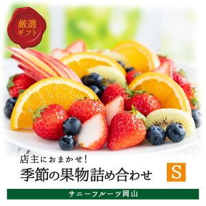 季節の果物詰め合わせ Sサイズ 店主のおまかせ 化粧箱入 フルーツ ギフト 送料無料