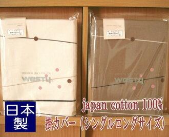 日本制造的被子盖单个出口缎棉 100 %150cmx210cm