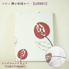 掛け布団カバー シングル シビラ 綿 100% 日本製 【LIBRE 1】 綿100 レッド ブラウン sybilla リブレ 150cm×210cm シングルロング