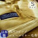 西川 毛布 シングル 日本製 「FEEL FUR/GOLD・BROWN」【あす楽対応_関東】【あす楽対応_甲信越】【あす楽対応_東海】【あす楽対応_近…