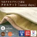 ホテル仕様 タオルケット シングル 今治 今治タオルブランド認定 imabari brand towelket「sunny days」(140x190cm)オレンジ ブラウン…