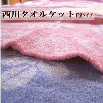 """""""Nishikawa 棉毯 (轻量级) atfive"""