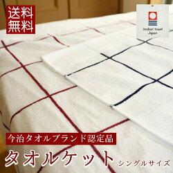 【スタイリッシュ】タオルケット今治シングル日本製「SCOTT」チェック