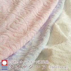 タオルシーツシングル今治【今治ブランド認定品】150cm×240cm