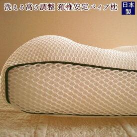 枕 高い 洗える 高さ調整 ハニカム パイプ枕 ケース対応) 頸椎に負担の少ないセルフメイドピロー 送料無料 日本製 あす楽