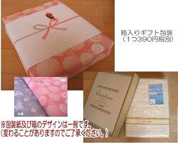 箱入りギフト包装(1つ390円)