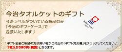 今治ギフト包装(1枚入れ箱390円)