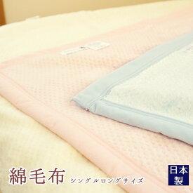 綿毛布 シングル 日本製 シングルロング 無地 「 ナチュラル ワッフル 3COLORS」 送料無料 日本製 アイボリー ピンク ブルー