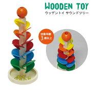 木のおもちゃウッデントイサウンドツリー音が出る知育木製