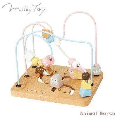 おもちゃ ルーピング ミルキートイ Milky Toy アニマルマーチ 出産祝い 男の子 女の子 北欧 おしゃれ 可愛い かわいい 木製 木 1歳 1歳半 1.5歳 2歳 お誕生日 誕生日 プレゼント ギフト エドインター