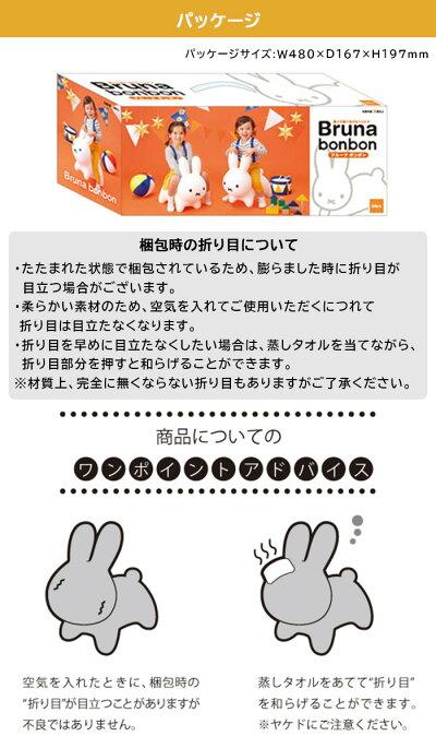 ブルーナボンボンミッフィ—うさぎおもちゃバルーン乗用玩具室内遊具ブルーナクリスマス誕生日プレゼントmiffydickbrunaディックブルーナうさこちゃんホワイトブラウングレー