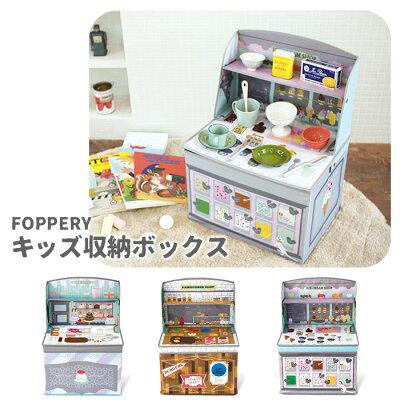 kishimaFOPPERYキッズ収納ボックスキシマホッペルお店屋さんごっこおもちゃ箱折りたたみ折畳みおままごとままごとキッチンストレージボックスかわいい