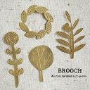 ブローチ ブラスブローチ 真鍮 brass brooch 北欧 ボタニカル 花 フラワー ナチュラル ホワイト ブラック モノトーン …