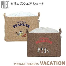 Vintage PEANUTS Pilier ピリエ スクエアショート VACATION NATURAL BROWN 収納ボックス スヌーピー snoopy HEMING'S ヘミングス インテリア おもちゃ入れ 【あす楽対応】