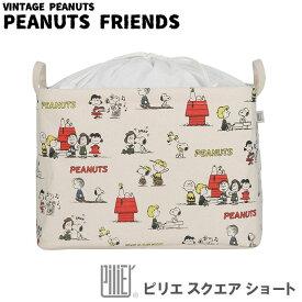 Vintage PEANUTS Pilier ピリエ スクエアショート PEANUTS FRIENDS 収納ボックス スヌーピー snoopy HEMING'S ヘミングス インテリア おもちゃ入れ 【あす楽対応】