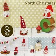ニッセノルディカトムテサンタオーナメント人形北欧クリスマスおしゃれプチプラ飾りインテリア置物マスコットデコレーションニットプチギフトミニギフトプレゼント子供女の子