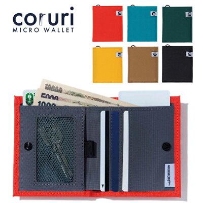 coruri 財布 キャッシュレス コンパクト 薄い 小さい 二つ折り メンズ レディース カード たくさん 多い 大容量 weekend(er) thin purse Basic ベーシック ウィークエンダー 海 山 キャンプ フェス