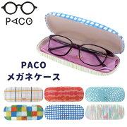 メガネケースおしゃれかわいいハードケース眼鏡PACOメンズレディースハードプレゼントクロス付き女性