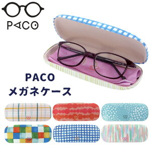 メガネケース 眼鏡ケース おしゃれ かわいい ハードケース 眼鏡 PACO メンズ レディース ハード プレゼント クロス付き 女性