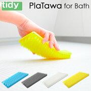 お風呂掃除ブラシ床磨き床洗いワイパー浴室バスルームピンクぬめり防カビプラタワフォーバスplatawaforbath水切れ日本製お風呂用ブラシたわし