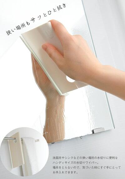 結露とり水切りワイパーお風呂掃除スクイージースキージーミニスクイジー浴室バスルーム洗面台洗面所シンクキッチン水垢防カビ窓拭きtidySqueegeeminiシリコン