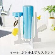 ボトル水切りスタンドMARNAマーナ水筒乾燥ボトル水切りおしゃれ哺乳瓶ペットボトルスリム便利グッズ日本製枝