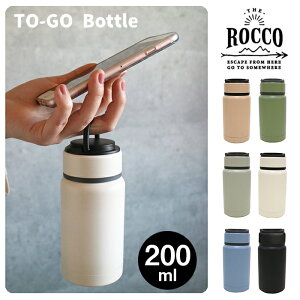 水筒 小さい ミニ 200ml 手のひらサイズ コンパクト おしゃれ 調乳用 直飲み 携帯マグ マグボトル 保温 保冷 ステンレス タンブラー ダイレクトボトル ROCCO to go bottle 薬 お弁当 アウトドア