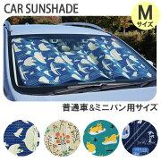 サンシェード車かわいいおしゃれフロントガラスカーサンシェードMサイズ普通車ミニバン厚手日除け日よけサンシェイド