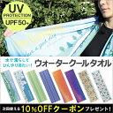 クールタオル 冷却タオル ひんやりタオル ネッククーラー 冷却 冷たいタオル UV UVカット SPF50 紫外線 おしゃれ かわ…