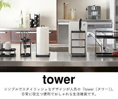 タワーTOWER山崎実業YAMAZAKI便利グッズ生活雑貨シンプルおしゃれモノトーン白黒ホワイトブラック