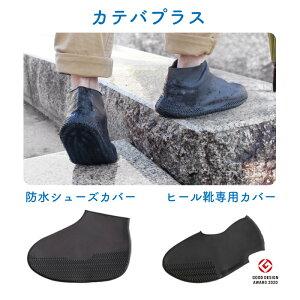 \父の日ラッピング無料!/ kateva カテバプラス 滑りにくく履きやすい 防水シューズカバー Mサイズ 22.5 23 23.5 24 24.5 25 25.5 スニーカー ヒール靴 ハイヒール 靴カバー シリコン すべらない おし