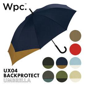 雨傘 長傘 バックプロテクト アンブレラ ux04 UNISEX 60cm(伸長部分75cm) ユニセックス メンズ レディース Wpc. リュックが濡れない傘 ワールドパーティー 晴雨兼用 紫外線防止 はっ水加工 ジャンプ傘 大きめ ラッピング可