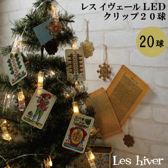 クリスマス チェーンライト イルミネーション LED ライト 電池 クリスマスツリー 電飾 装飾 クリップ おしゃれ レスイヴェール 20球 シルバー ゴールド 即日発送 【あす楽対応】