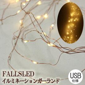 クリスマス チェーンライト イルミネーション LED ライト USB FALLS クリスマスツリー 電飾 装飾 ガーランド おしゃれ シルバー ブロンズ 即日発送 【あす楽対応】