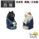 旅猫 コンコンブル 日本茶 猫 DECOLE デコレ まったりマスコット concombre 【あす楽対応】