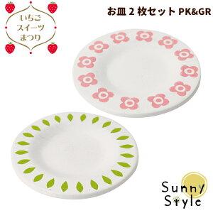 コンコンブル お皿 2枚セット PK&GR ピンク グリーン いちごスイーツまつり 新作 concombre デコレ DECOLE ショートケーキ 春