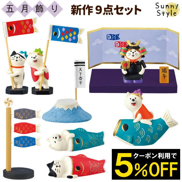【ご予約】コンコンブル 五月飾り 五月人形 セット 新作9点セット