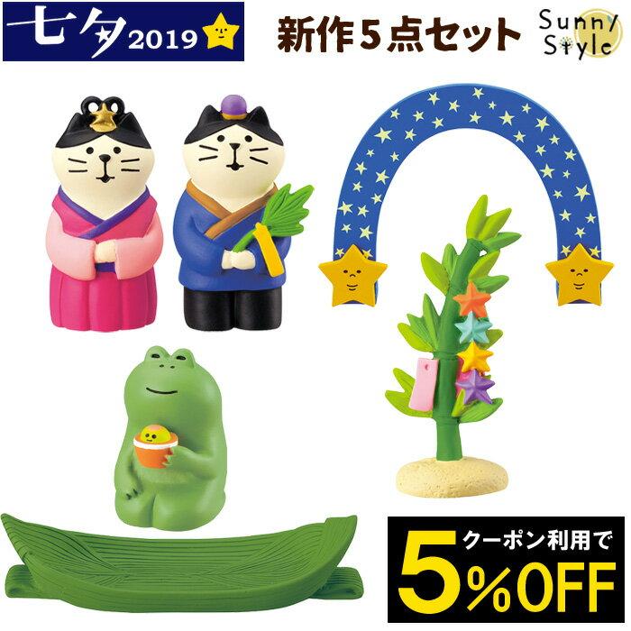 【ご予約】コンコンブル 七夕 セット 新作5点セット