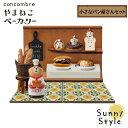 【ご予約・8月下旬入荷予定】 コンコンブル やまねこベーカリー 小さなパン屋さんセット