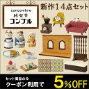【ご予約:8月下旬入荷予定】 concombre 純喫茶コンブル 新作 14点セット