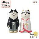 wedding ウエディング 結婚式 ペア コンコンブル 新作 2018 デコレ ウエディングマスコット 和装猫 DECOLE concombre ウェルカムド...