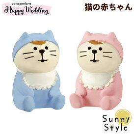 コンコンブル 新作 2019 ウエディング 猫の赤ちゃん ウェディング 結婚 結婚式 ブライダル 猫 ネコ ねこ baby ベビー デコレ かわいい wedding DECOLE concombre 201903 【あす楽対応】