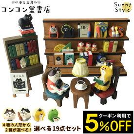 【ご予約】コンコンブル 本と文具 コンコン堂書店 選べる19点セット