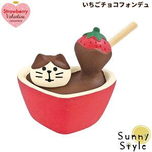 コンコンブル ストロベリーバレンタイン 2021 新作 いちごチョコフォンデュ チョコレート いちごとチョコ concombre デコレ DECOLE まったりマスコット かわいい 可愛い