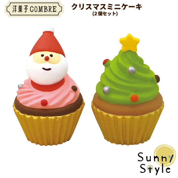 【ご予約】 コンコンブル クリスマス 新作 2018 デコレ クリスマスミニケーキ 2個セット DECOLE concombre【あす楽対応】