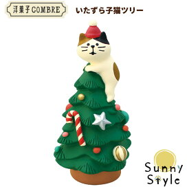 【ご予約】 コンコンブル クリスマス 新作 2018 デコレ いたずら子猫ツリー DECOLE concombre【あす楽対応】