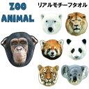 リアルモチーフタオル ZOO ANIMAL 今治 タオル ハンカチ ダイカットタオル 日本製 リアル アニマル 動物 ギフト ゆう…
