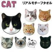リアルモチーフタオルCAT猫ねこ今治タオルハンカチダイカットタオル日本製